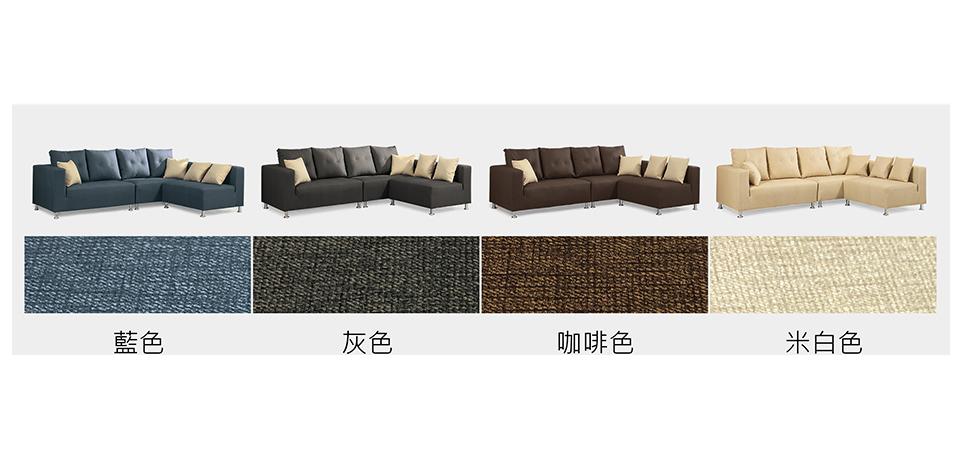 瑪丁娜客廳四件組沙發色系