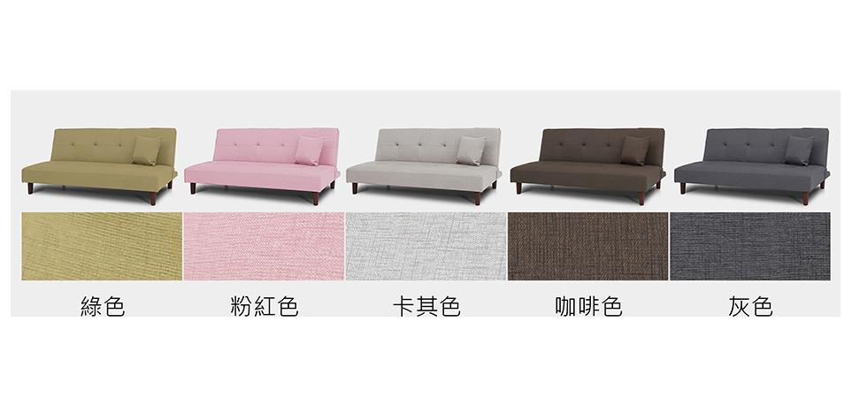 波妮貓抓皮客廳四件組沙發色系