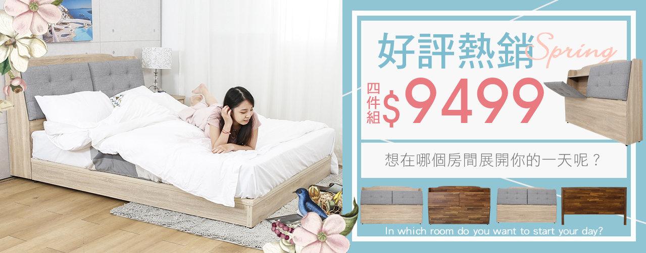 利拉房間系列/雙人臥室組/雙人五尺房間組