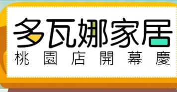 2018.12.01-桃園門市開幕慶|限量椅凳免費送